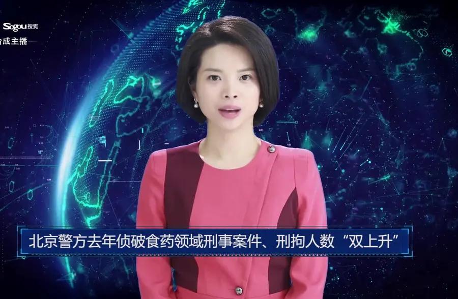 """AI合成主播丨北京警方去年侦破食药领域刑事案件、刑拘人数""""双上升"""""""