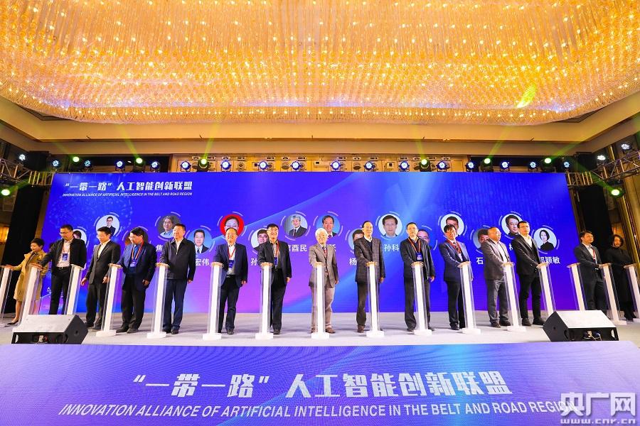 """2020年""""一带一路""""人工智能高峰论坛在西安举行"""