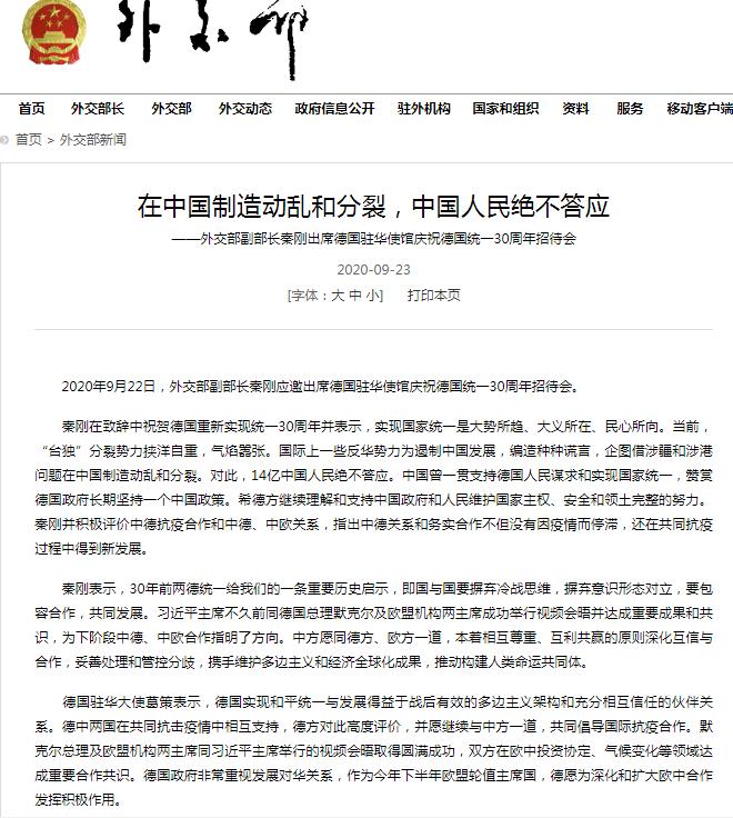 """【火车票改签新规定】_""""台独""""气焰嚣张、反华势力企图制造动乱分裂 外交部严正发声"""