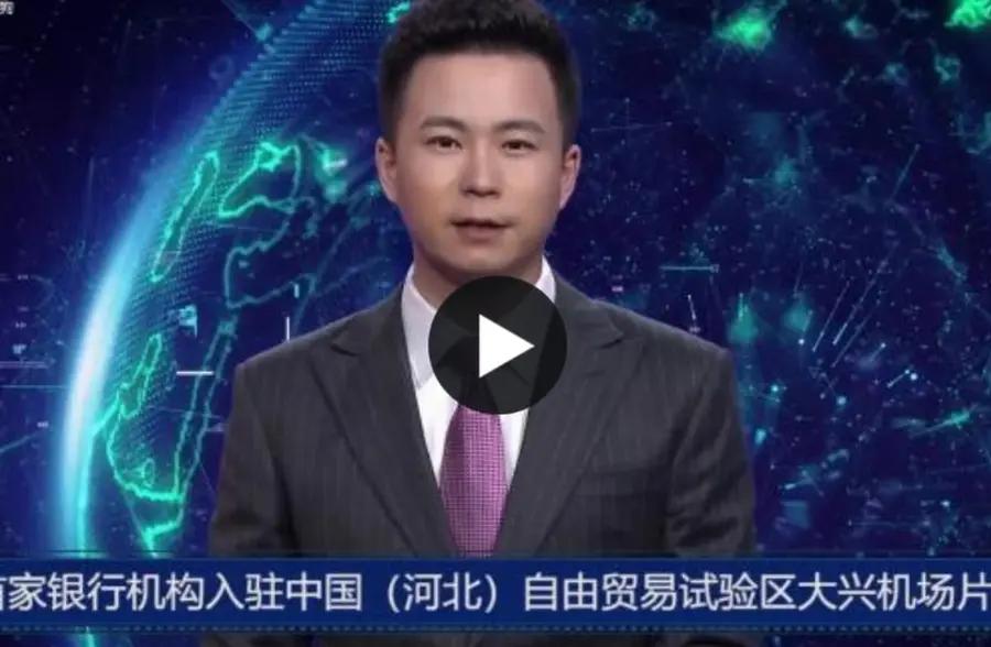 AI合成主播丨首家银行机构入驻中国(河北)自由贸易试验区大兴机场片区
