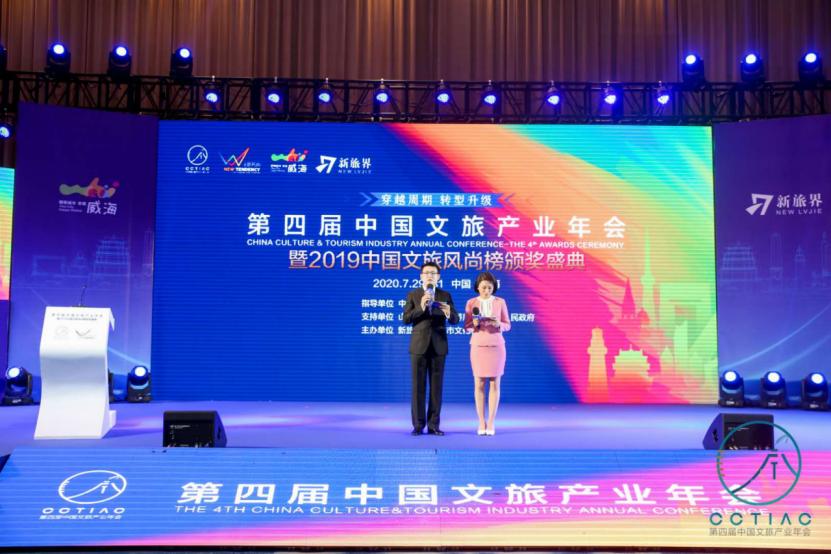 第四届中国文旅产业年会在威海举行 探寻文旅产业成长密码