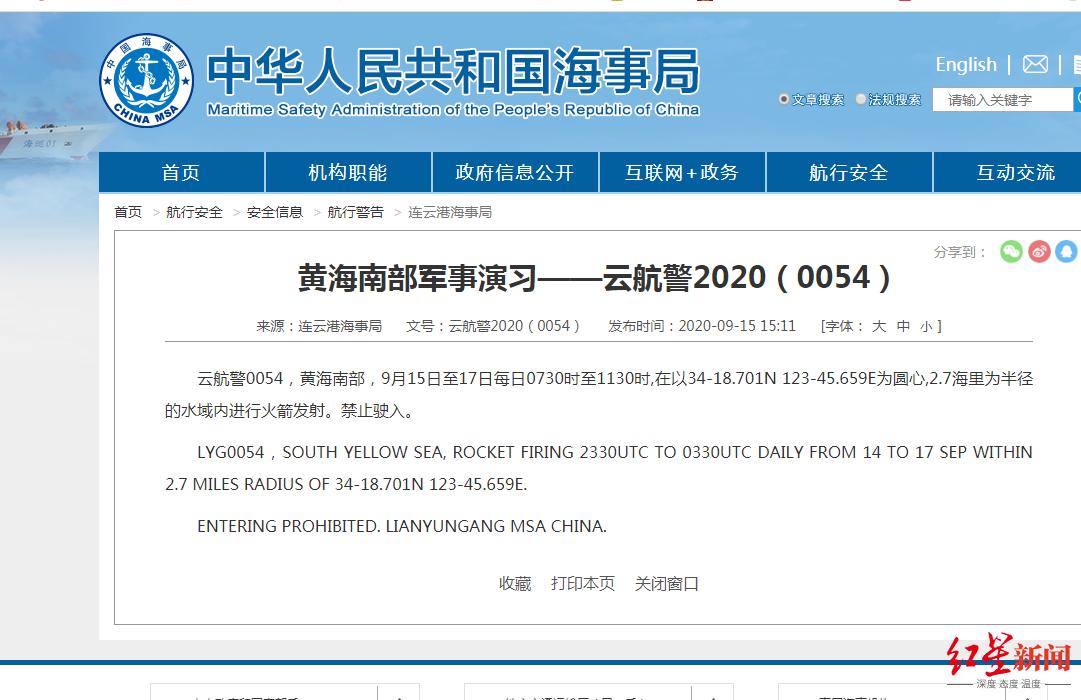 【文案写作】_中国海事局发布:黄海南部9月15日至17日,连续3天火箭发射