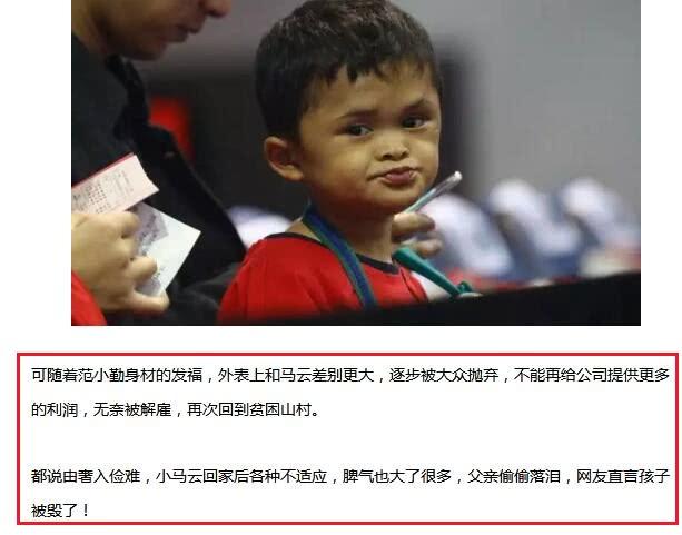 """网红""""小马云""""近况曝光,疑遭公司解约回到农村"""