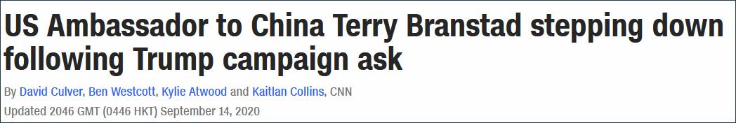 【猫咪破永久vip808论坛】_CNN:美驻华大使提前卸任,因特朗普催他回去助选