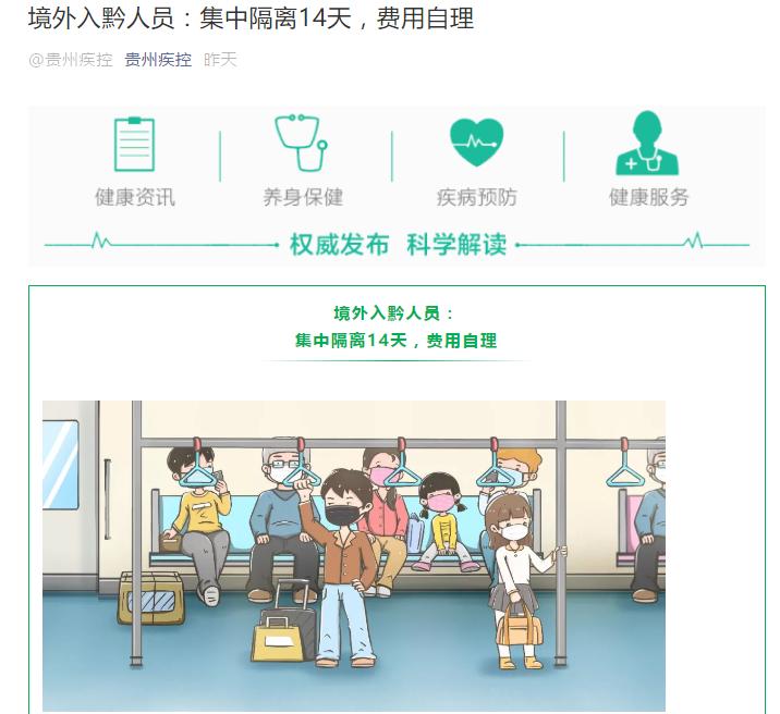 贵州:境外入黔人员集中隔离14天,费用自理