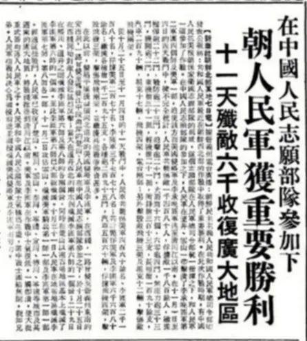 【蝴蝶矿机】_保家卫国笔为枪:抗美援朝战场上的新华社记者