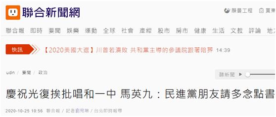 【mtgox破产】_台湾光复75周年这天,马英九劝:民进党朋友请多读点书