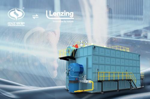 中正锅炉与兰精集团合作共赢环保型SZS燃气锅炉助力绿色发展