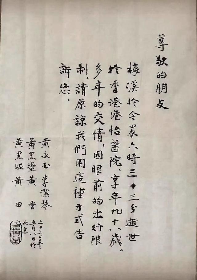 【武汉黑帽炮兵社区免费观看】_黄永玉之妻、广东新会籍作家画家张梅溪去世,曾写《林中小屋》等