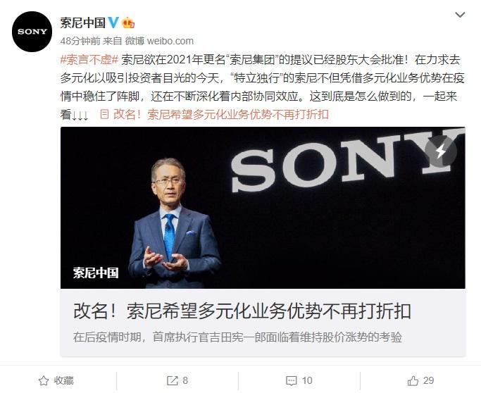 """索尼60多年来首次更名 """"索尼集团""""2021年 4月生"""