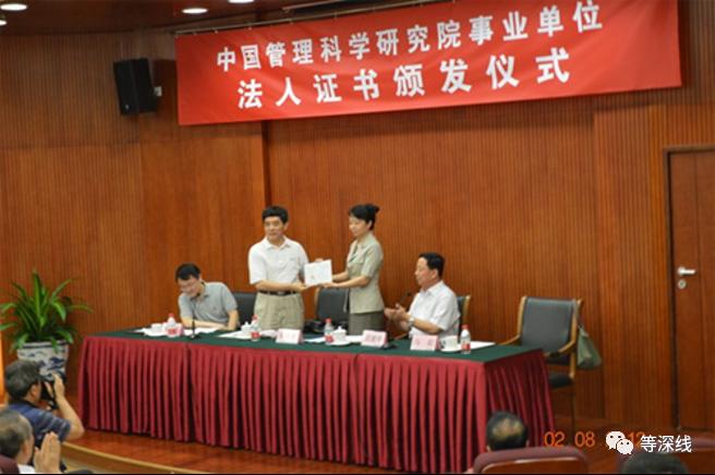 中管院事业单位法人证书颁发仪式 图片来自中管院官网
