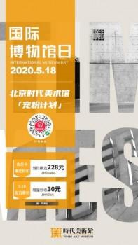 2020国际博物馆日:北京时代美术馆跨界潮流艺术展呼应文化多元与包容