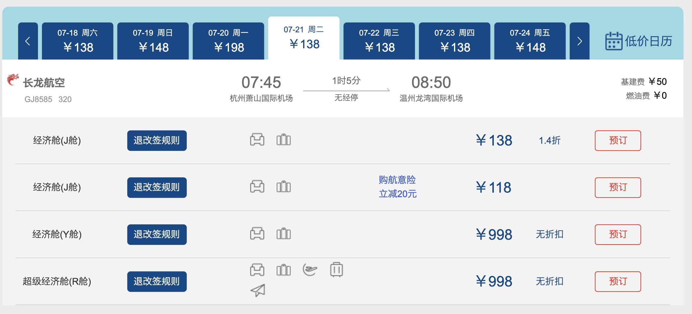 【关键词价格】_停飞十多年的杭州直飞温州航线将重启:票面价等同高铁二等座