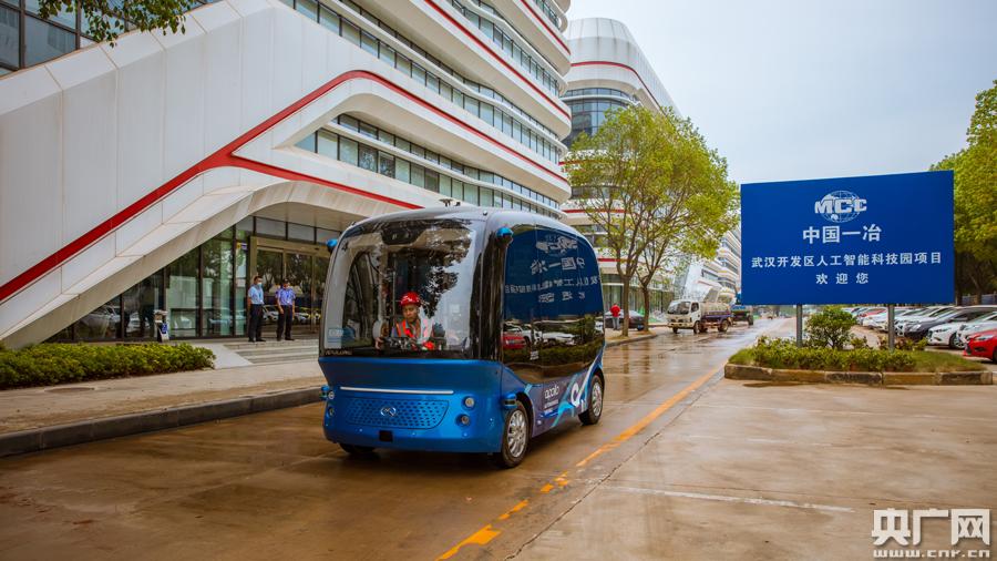 """抢抓人工智能""""新汽车""""机遇 中国车谷打造科技创新生态圈"""
