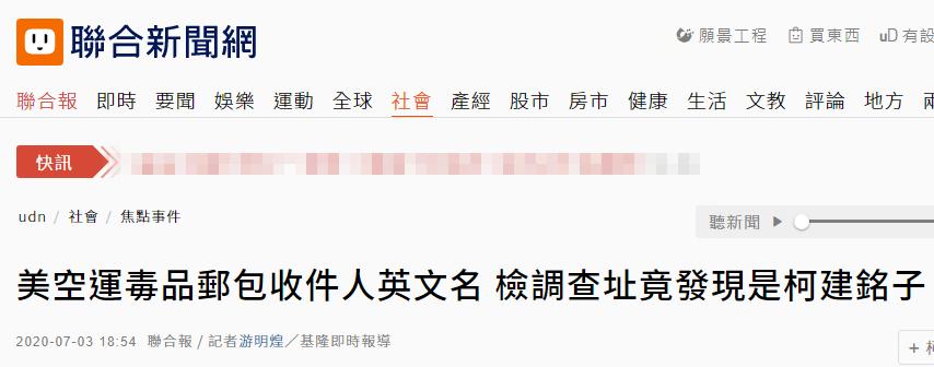 【岳晓峰】_美国寄到台湾包裹发现毒品,台媒曝收件人为民进党高层柯建铭次子