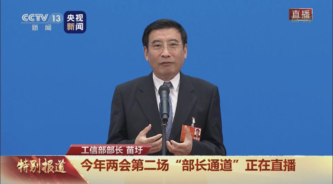 工信部部长苗圩:我国每周增加1万多个5G基站,5G用户累计超3600万户