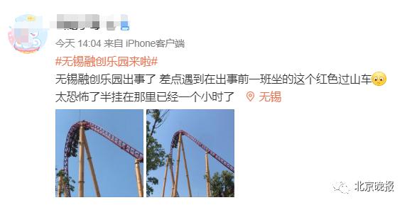 【运城搜搜】_无锡一过山车故障,20名游客倒挂空中!园方回应