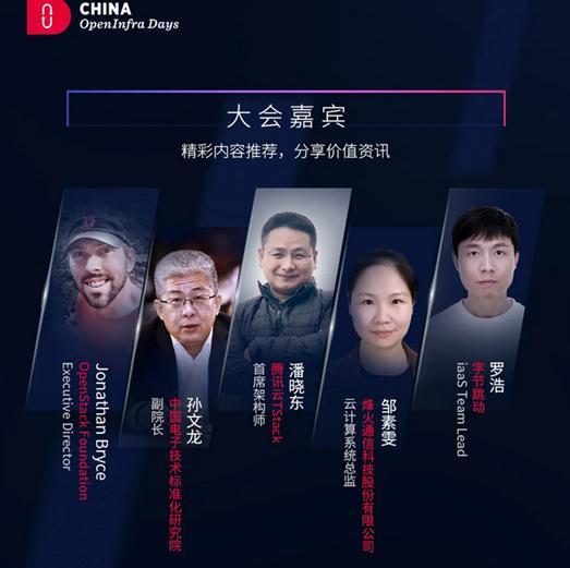 """烽火荣获""""2020年度开源基础设施社区企业成就奖"""""""