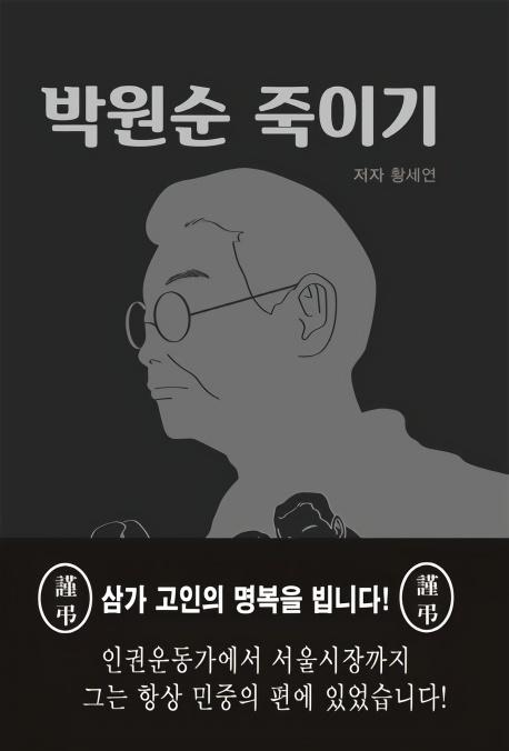 【成都亚洲天堂论坛】_巧合?首尔市长遗体被找到当天 《杀死朴元淳》一书原定出版