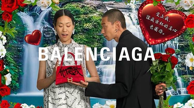 【seo人才】_知名奢侈品牌巴黎世家上线七夕广告,结果被网友群嘲了