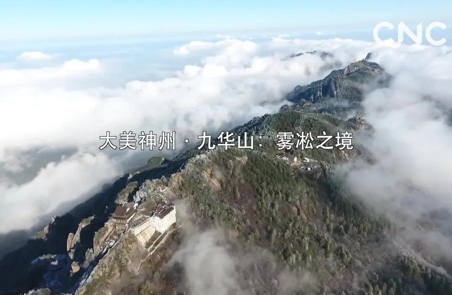 大美神州·九华山:雾凇之境