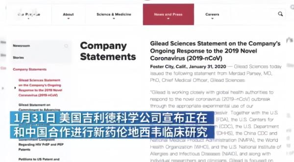 美新冠肺炎患者用新药好转:暂未上市,正和中国合作
