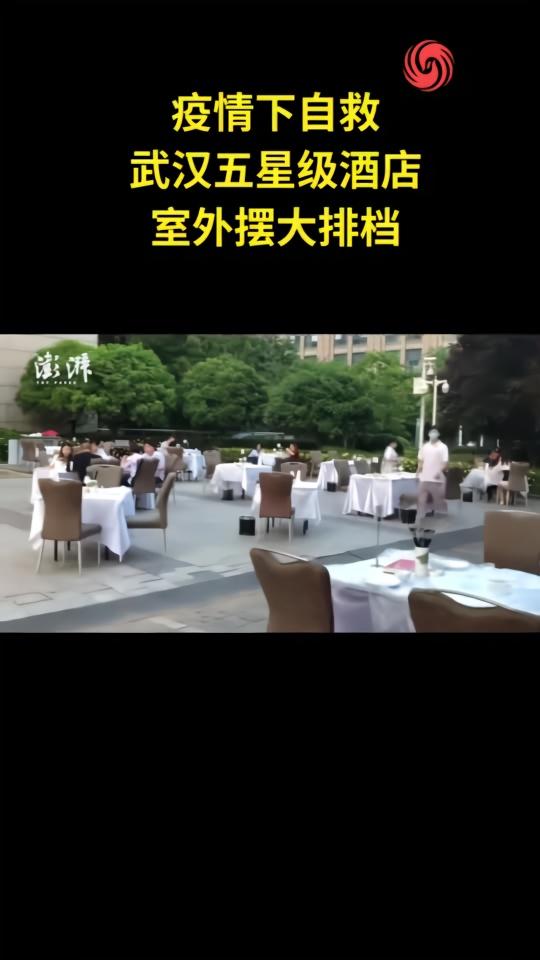 武汉五星级酒店门口卖烧烤:自救
