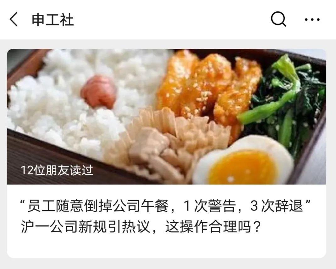【介休网】_员工倒掉3次午餐将被开除,上海一公司新规引热议