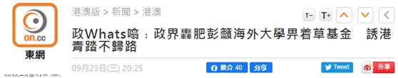 """【淮南赛雷猴】_彭定康吁外国大学设助学金帮香港年轻人逃离,被批""""等于潜逃基金"""""""