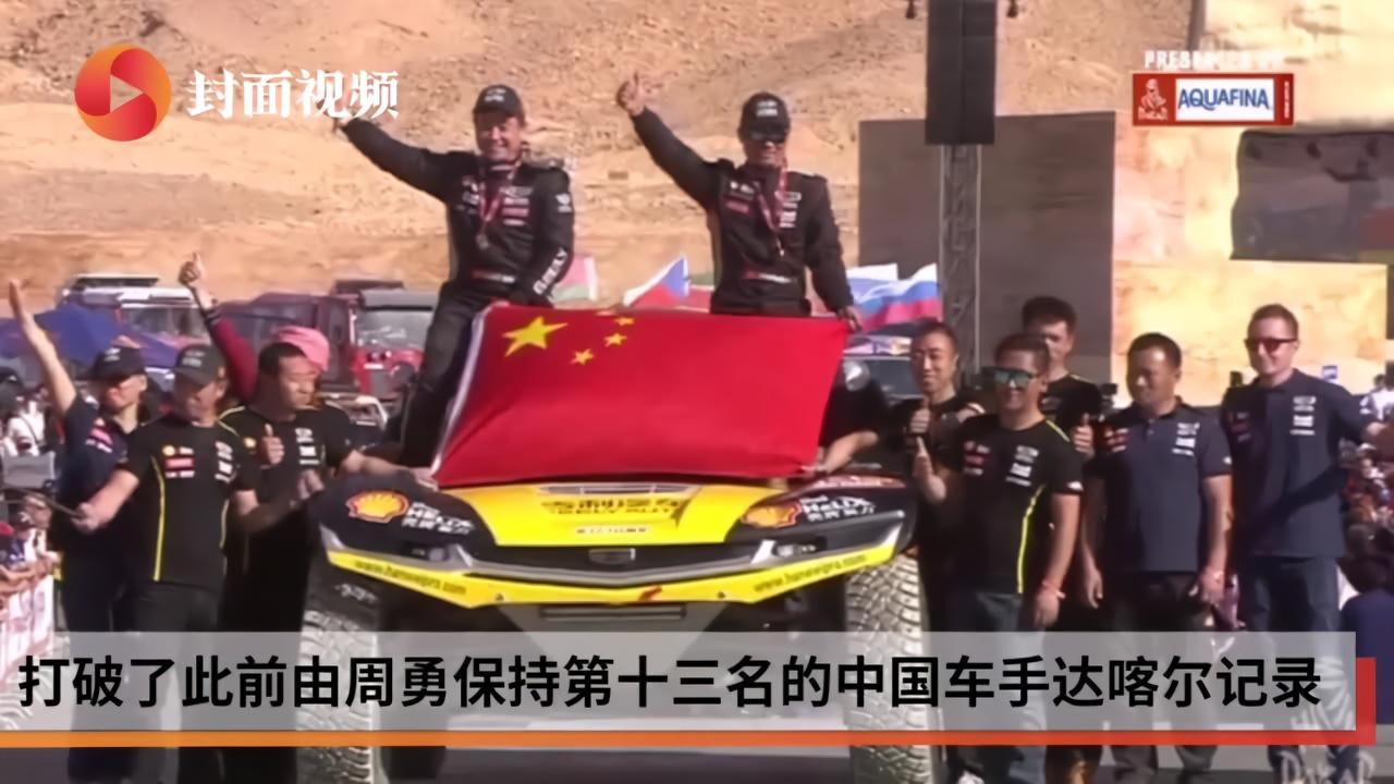 2020达喀尔落幕 赛恩斯夺冠 中国车手创历史