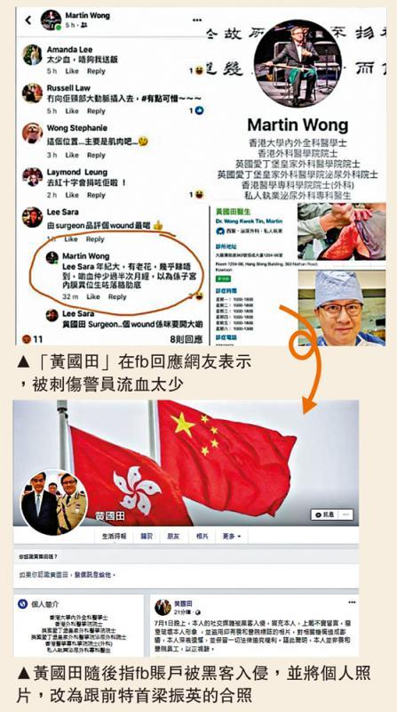 """【百度负面】_港警遭暴徒刺伤被讽""""流血少过半次月经"""" 香港名医这么辩解"""