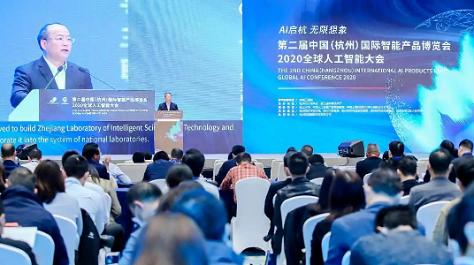 城云科技亮相第二届杭州全球人工智能大会