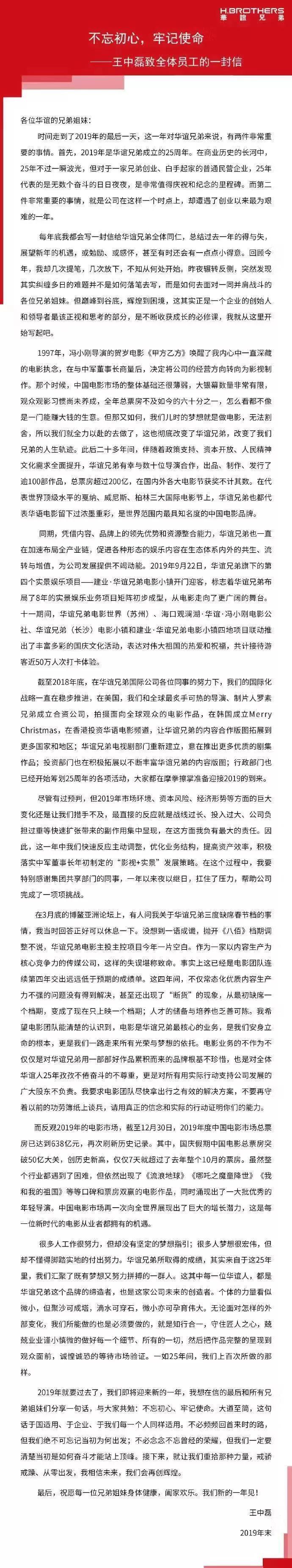 王中磊公開不滿,華誼致命失誤是電影團隊的鍋?
