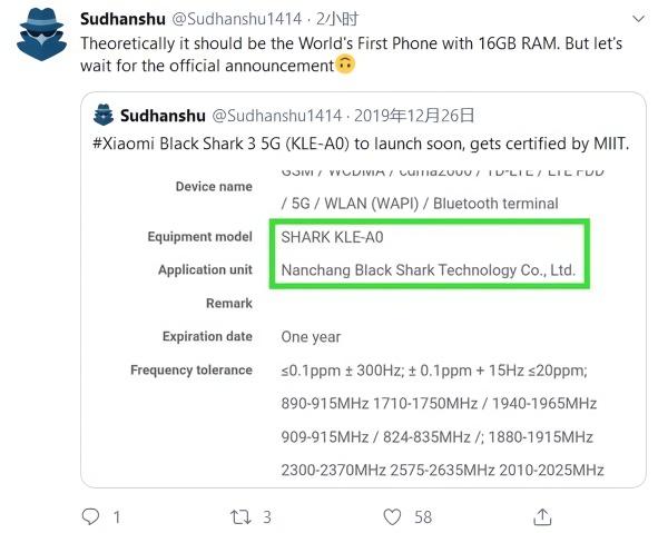 黑鲨游戏3 5G版或采用16GB运存 预计配备4500mAh电池+无线电管理局认证