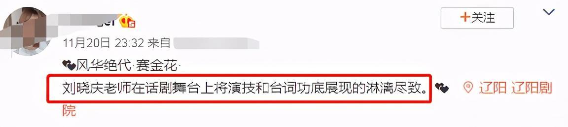 刘晓庆再演少女_一身红衣婀娜,为答谢观众跪地 八卦 第6张