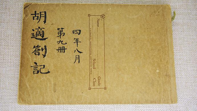《胡适留学日记》封面。