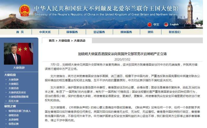 【培训人与曽200部视频】_英方就香港国安法指手画脚 驻英大使:坚决驳回无端指责