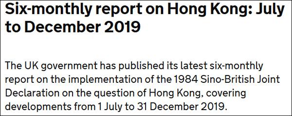 """【网络推广计划】_英国抛香港问题半年报告 又拿""""护照""""威胁中国"""
