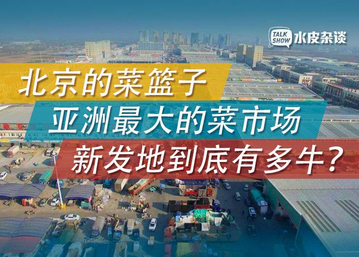 北京的菜篮子、亚洲最大的菜市场,新发地到底有多牛?