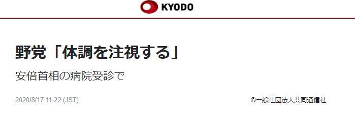 【山东快猫网址】_听说安倍晋三进医院检查,日本在野党人士表示很关注