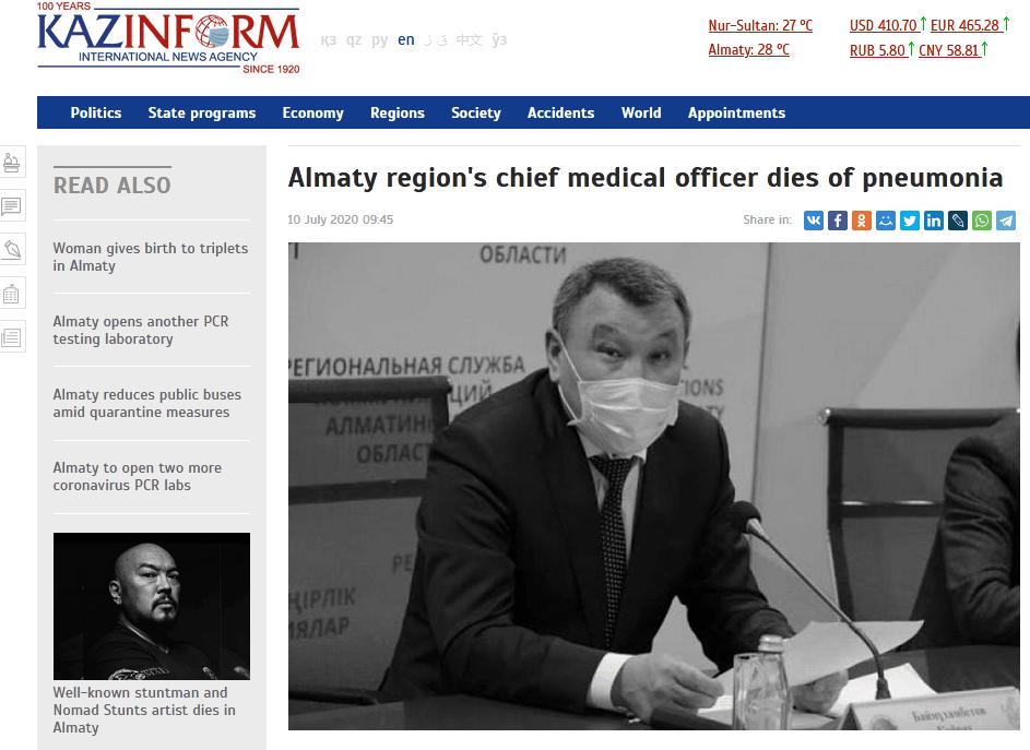 【彩乐园3进入dsn393com】_哈萨克斯坦媒体:阿拉木图地区首席医疗官因肺炎去世