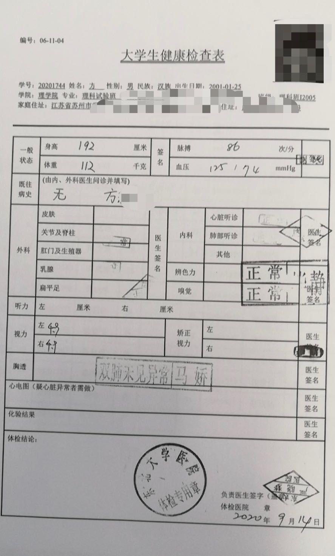 王某大学健康检查表。受访者供图