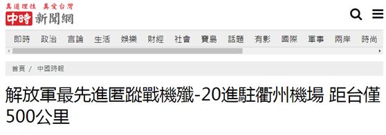 【www 百度】_台媒曝:歼-20进驻衢州机场,15至20分钟可抵台