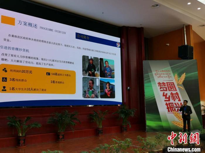 第四届西藏乡村创新创业项目创意大赛在拉萨举行 拉萨农村商业银行地址查询