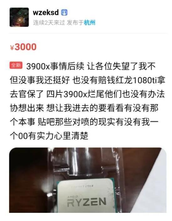 网友线下买CPU被骗一万!AMD竟然还能换盖?