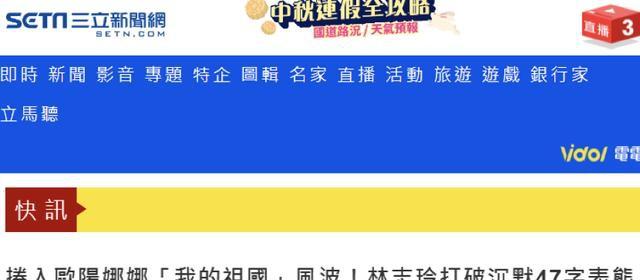 """【网站排名优化培训】_绿媒点名林志玲,结果等来的是""""祝福祖国"""""""