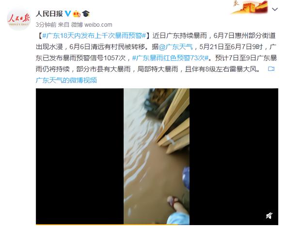 【百度亚洲天堂培训】_广东18天内发布上千次暴雨预警
