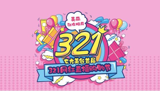 """东方美谷321网红直播购物节,点燃2020最火""""宅经济"""""""