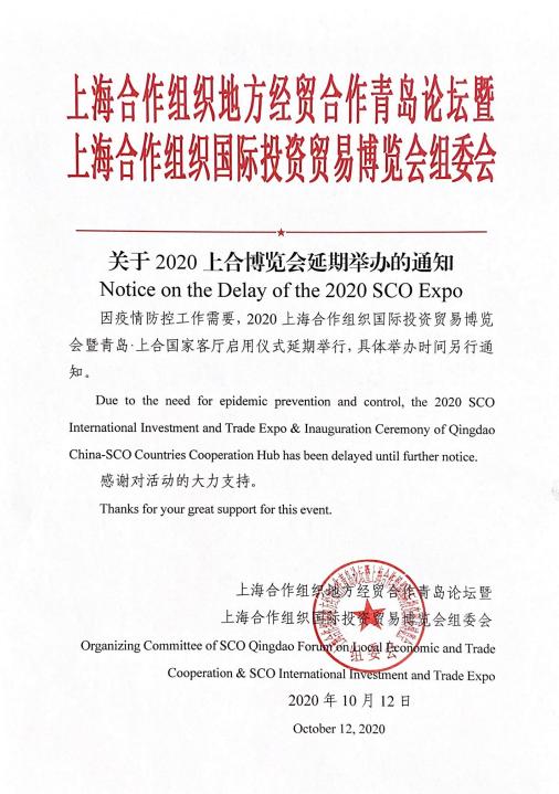 【迪士尼彩乐邀请码12345】_2020上合博览会延期举办 原定16日在青岛举行