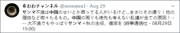 """【zac】_日本人吃不起秋刀鱼却""""甩锅""""中国 日专家:厚颜无耻"""